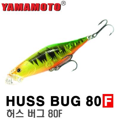 HUSS BUG 80F / 허스버그 80에프