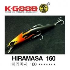 HIRAMASA 160 / 히라마사 160