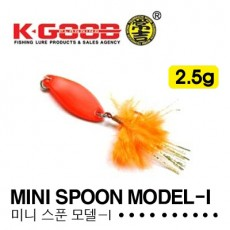 MINI SPOON MODEL-I 2.5g / 미니스푼 모델-1 2.5g