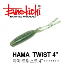 HAMA TWIST 4inch / 하마 트위스트 4인치