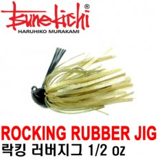 ROCKING RUBBER JIG 1/2oz / 락킹 러버지그 1/2oz