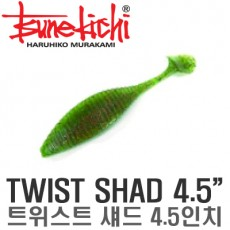 TWIST SHAD 4.5 / 트위스트 섀드 4.5