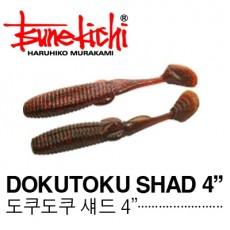DOKUTOKU SHAD 4.0