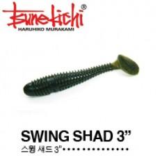 SWING SHAD 3.0