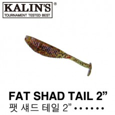 FAT SHAD TAIL 2.0