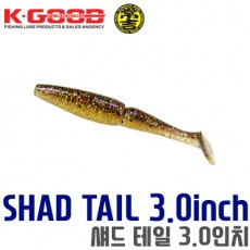 SHAD TAIL 3.0