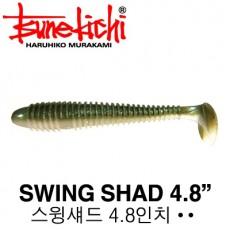 SWING SHAD 4.8