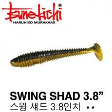 SWING SHAD 3.8