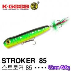 STROKER 85 / 스트로커 85