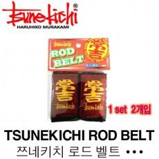 TSUNEKICHI ROD BELT / 쯔네키치 로드 벨트