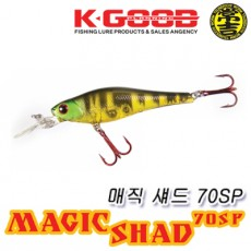 MAGIC SHAD 70SP / 매직 섀드 70SP