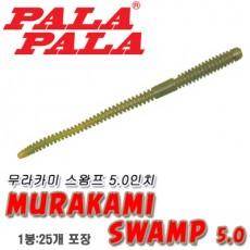 MURAKAMI SWAMP 5.0