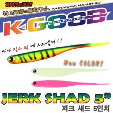 JERK SHAD 5.0