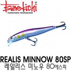 REALIS MINNOW 80SP / 레알리스 미노우 80S