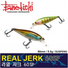REAL JERK 60SP / 리얼저크 60SP