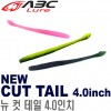 "NEW CUT TAIL 4.0"" / 뉴 컷 테일 4.0인치"