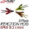 REACTION HOG 2.75inch / 리액션 호그 2.75