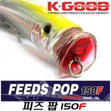 FEEDS POP 150F / 피즈 팝 150F