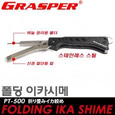 FOLDING IKA SHIME / 폴딩 이카시메