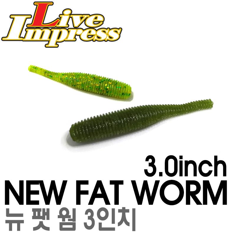 NEW FAT WORM 3inch / 뉴 팻 웜 3인치