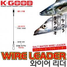 WIRE LEADER / 와이어 리더