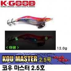 KOU MASTER 2.5 / 코우 마스터 2.5호