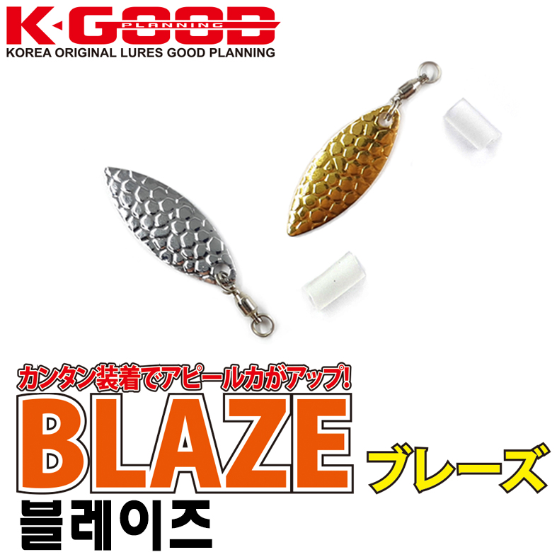 BLAZE / 블레이즈