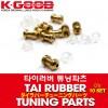 TAI RUBBER TUNING PARTS / 타이러버 튜닝파츠