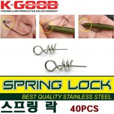 SPRING LOCK / 스프링 락