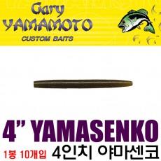 4inch YAMASENKO / 4인치 야마센코