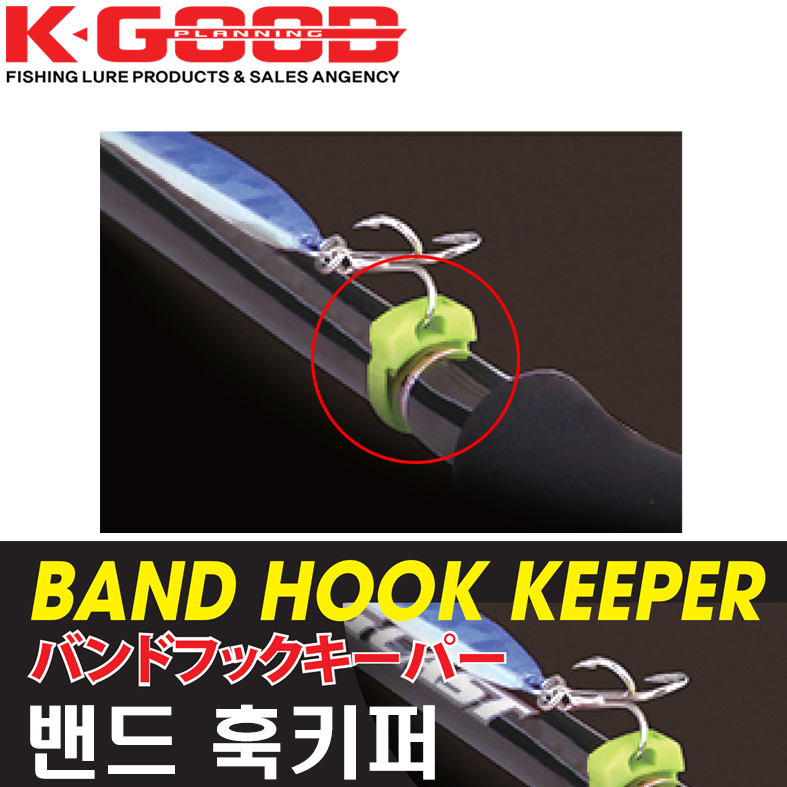 BAND HOOK KEEPER / 밴드 훅키퍼