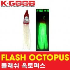 FLASH OCTOPUS / 플래쉬 옥토퍼스