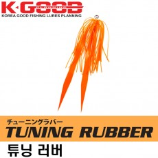 TUNING RUBBER / 튜닝 러버